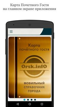 Orsk.infO poster