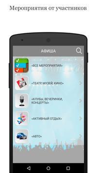 Orsk.infO screenshot 2