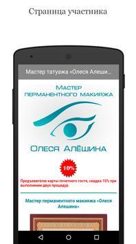 Orsk.infO screenshot 7