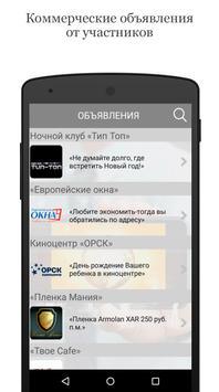 Orsk.infO screenshot 4
