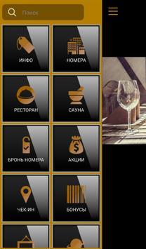 Отель Вояж (Пенза) скриншот приложения
