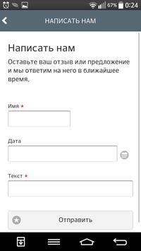 ТЦ Александровский Пассаж apk screenshot