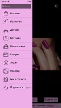 Пилка screenshot 1