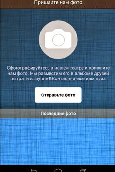 Театр-студия Подиум screenshot 4