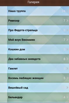 Театр-студия Подиум screenshot 5