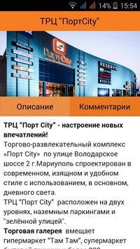 ТРЦ ПортCity Мариуполь apk screenshot