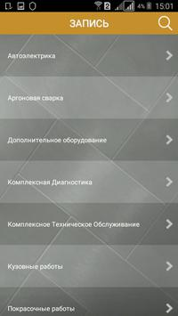 Платинум Сервис screenshot 3