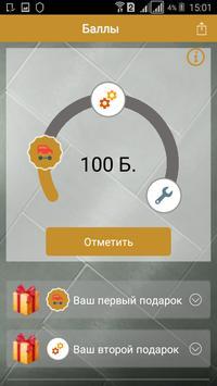 Платинум Сервис screenshot 4