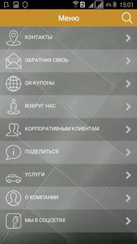Платинум Сервис screenshot 5