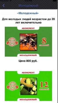 СК Планета спорта apk screenshot
