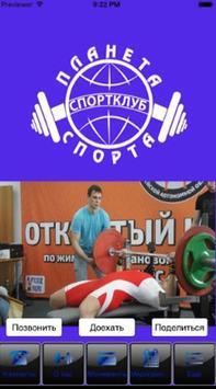 СК Планета спорта poster