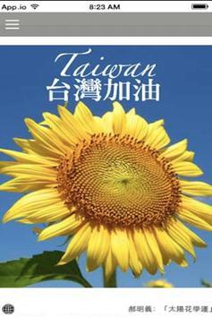 太陽花學運 poster