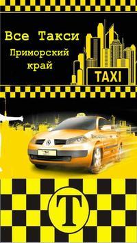 Такси Приморья poster