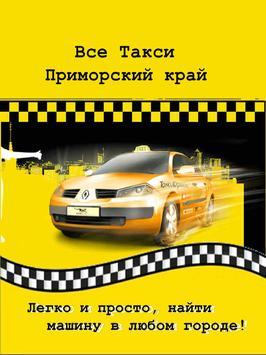 Такси Приморья apk screenshot