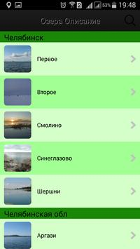 Рыбалка на Урале и не только.. apk screenshot