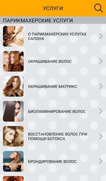 Салон Красоты «Ромира» (Пенза) скриншот приложения
