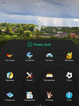Ржев Club screenshot 5