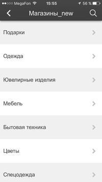 Ржев Club screenshot 2