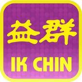 Ik Chin Travel icon
