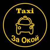 TaxiЗаОкой icon