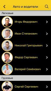 TaxiЗаОкой apk screenshot