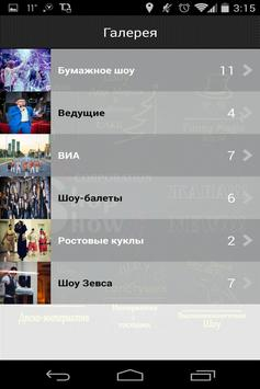 Shop Show Astana apk screenshot