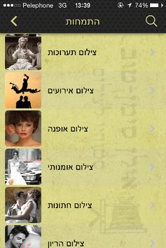 אילן סימן-טוב ilan simantov screenshot 1