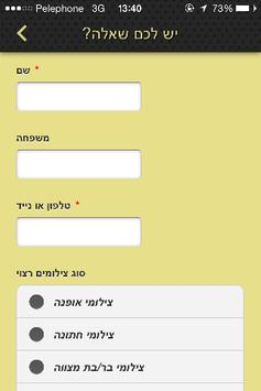 אילן סימן-טוב ilan simantov screenshot 4