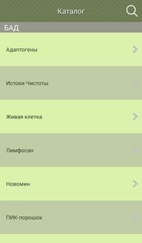 Sibvaleo Astana screenshot 3