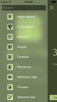 Sibvaleo Astana screenshot 1