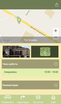 Sibvaleo Astana screenshot 2