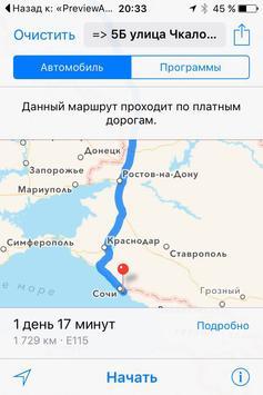 Sochi Club apk screenshot