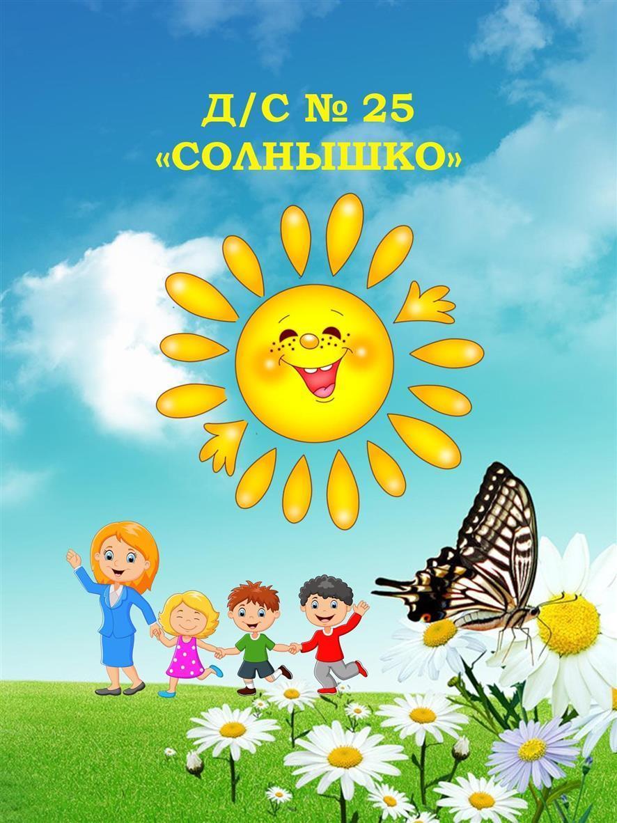 Поздравления детскому саду солнышко