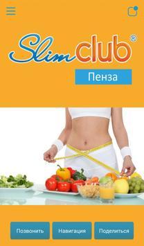 Slimclub (Пенза) постер