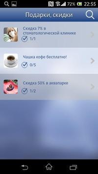 Охта-Онлайн screenshot 4