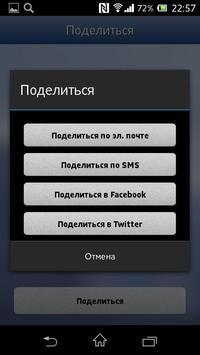 Охта-Онлайн screenshot 6