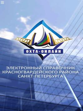 Охта-Онлайн screenshot 11