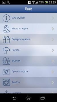 Охта-Онлайн screenshot 1