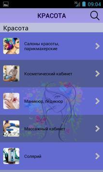 SPRAVKAPMR apk screenshot