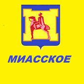 Миасское icon