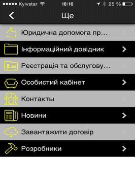 Стратег apk screenshot