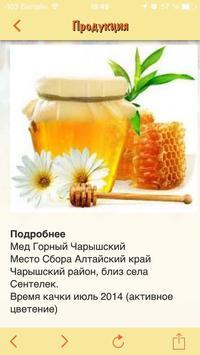 Алтайский мед screenshot 4