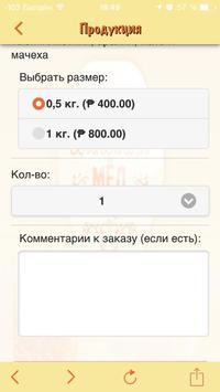 Алтайский мед screenshot 5