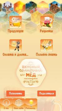 Алтайский мед poster