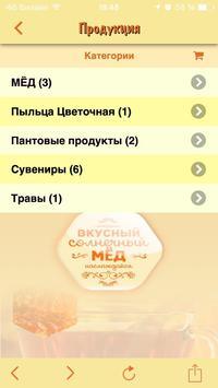Алтайский мед screenshot 1