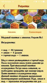 Алтайский мед screenshot 2