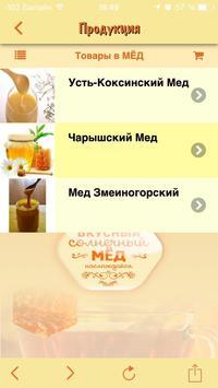 Алтайский мед screenshot 3