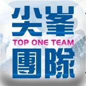 尖峯團隊 icon