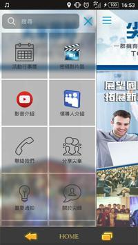 尖峯團隊 screenshot 1