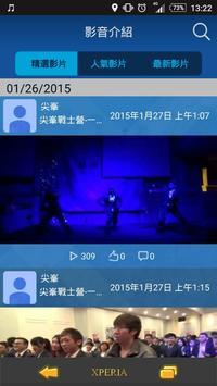 尖峯團隊 screenshot 3